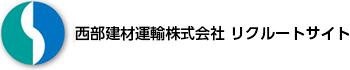 西部建材運輸株式会社リクルートサイト